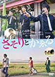 さそりとかゑる[DVD]