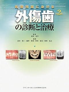 乳歯列期における外傷歯の診断と治療 第2版