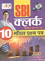 KNOWLEDGE GROUP SBI CLERK ONLINE BHARTI PRIKSHA 10 MODEL PARSHAN PATAR CURRENT AFFAIRS SAHIT