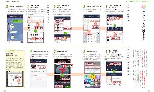 『48歳からのLINE入門 iPhone/Android対応』の5枚目の画像
