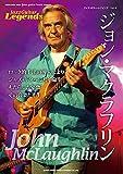 ジャズ・ギター・レジェンズ Vol.6 ジョン・マクラフリン (シンコー・ミュージックMOOK)