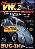 XTREME VWs 2[DVD] (2) (World Car DVD Book series Vol. 2)