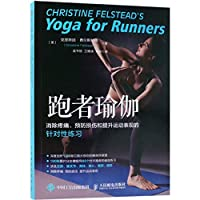 Yoga for Runners (Chinese Edition)