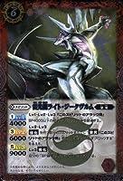 バトルスピリッツ 【雷光龍ライト・ジークヴルム】P13-01/プロモーションカード