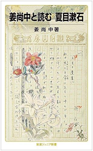 姜尚中と読む 夏目漱石 (岩波ジュニア新書)の詳細を見る