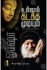 Unaal Kadaka Mudiyum (Tamil Edition) Kindle Edition