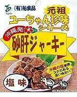 砂肝ジャーキー 塩味 29g×100