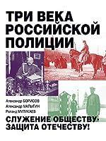Три века российской полиции (Историческая би&)