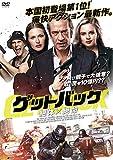 ゲットバックー絶体絶命ー [DVD] image