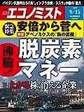 週刊エコノミスト 2020年09月15日号 [雑誌]