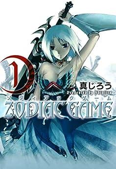 [真じろう]のゾディアックゲーム 1巻 (コミックブレイド)