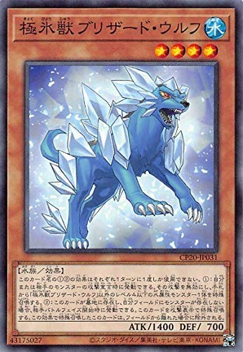 極氷獣ブリザード・ウルフ ノーマル 遊戯王 コレクションパック2020 cp20-jp031