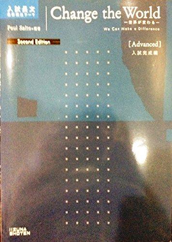 入試長文 Change the World   Advanced  Second Edition (-世界が変わる-  入試完成編)