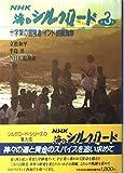 十字架の冒険者;インド胡椒海岸 (NHK 海のシルクロード)