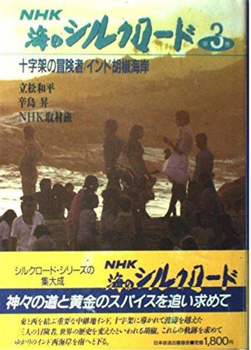 十字架の冒険者;インド胡椒海岸 (NHK 海のシルクロード)の詳細を見る