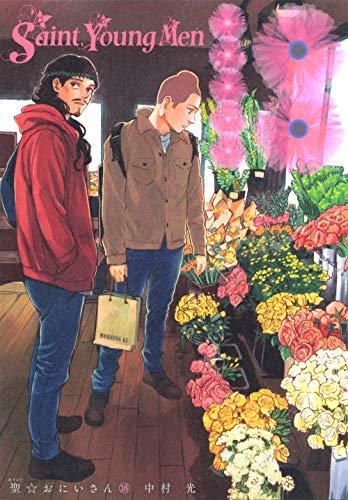 聖☆おにいさん コミック 1-18巻セット [コミック] 中村 光