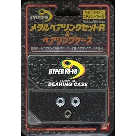 ハイパーヨーヨー メタルベアリングセットR&ベアリングケース
