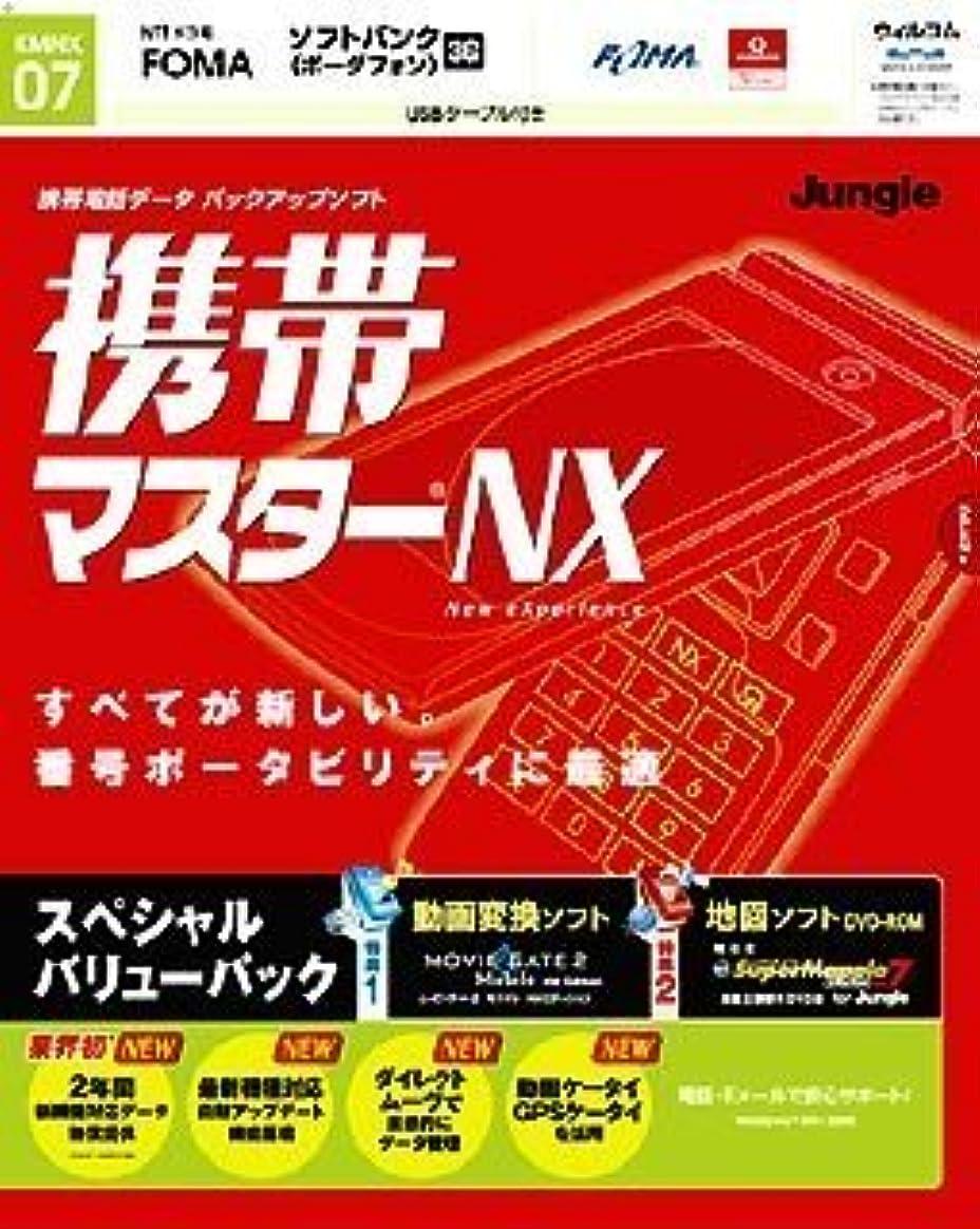 クリップ蝶季節廃止する携帯マスターNX スペシャルバリューパック FOMA用