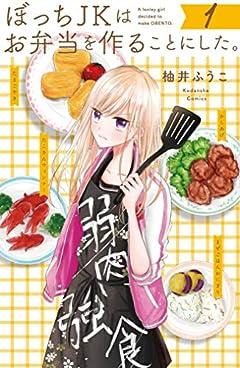 ぼっちJKはお弁当を作ることにした。(1) (別冊フレンドコミックス)