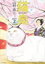 猫奥 コミック 1-2巻セット