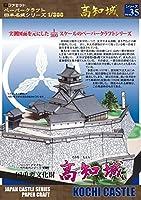 【ファセット】ペーパークラフト日本名城シリーズ1/300 高知城