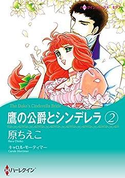 [原 ちえこ, キャロル・モーティマー]の鷹の公爵とシンデレラ 2 (ハーレクインコミックス)
