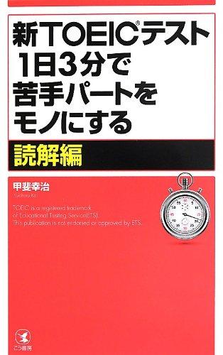 新TOEICテスト1日3分で苦手パートをモノにする【読解編】
