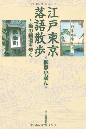江戸東京落語散歩--噺の細道を歩くの詳細を見る