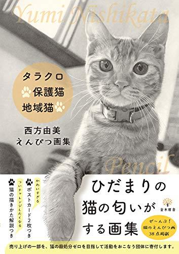 タラクロ・保護猫・地域猫 西方由美えんぴつ画集の詳細を見る