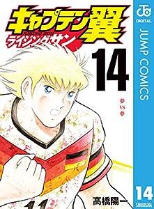キャプテン翼 ライジングサン 14 (ジャンプコミックスDIGITAL)