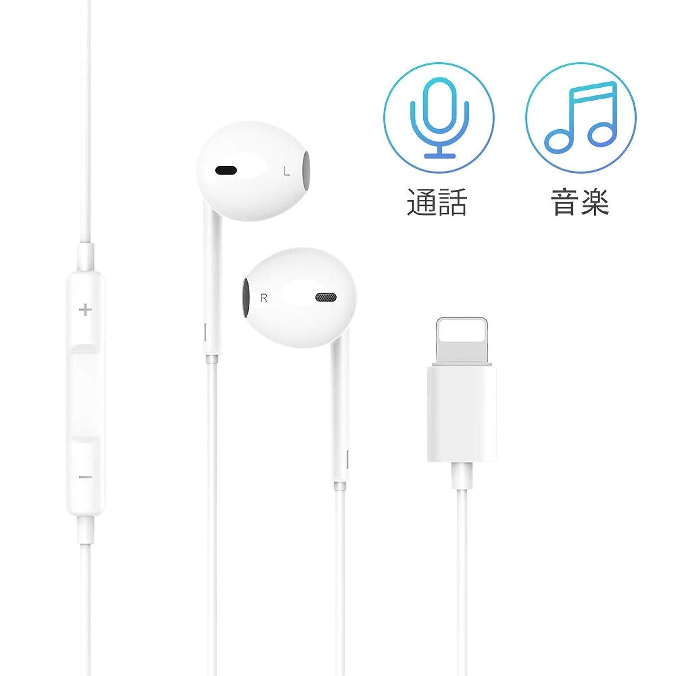 きしむ検出混乱iphone イヤホン 高音質iPhone イヤフォン リモコン付き マイク付き iPhone7/7Plus/iPhone8/Plus/X/XS/XS Max/XR/iPad 対応 (ホワイト)