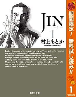 JIN―仁―【期間限定無料】 1 (ヤングジャンプコミックスDIGITAL)