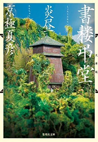 文庫版 書楼弔堂 炎昼 (集英社文庫)