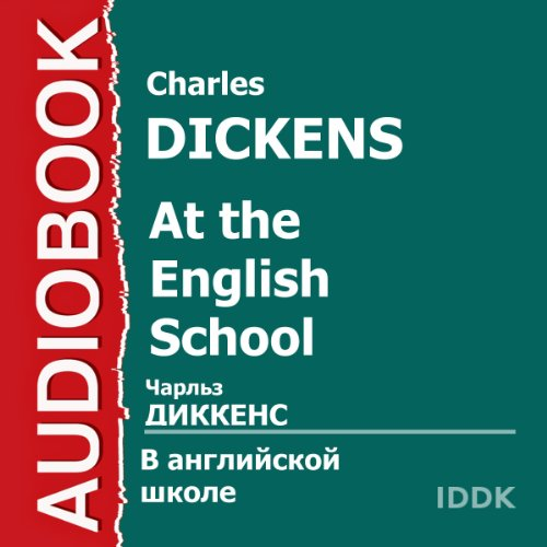 At the English School [Russian Edition] audiobook cover art