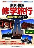 東京・横浜修学旅行まるわかりガイド