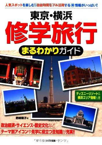 東京・横浜修学旅行まるわかりガイドの詳細を見る
