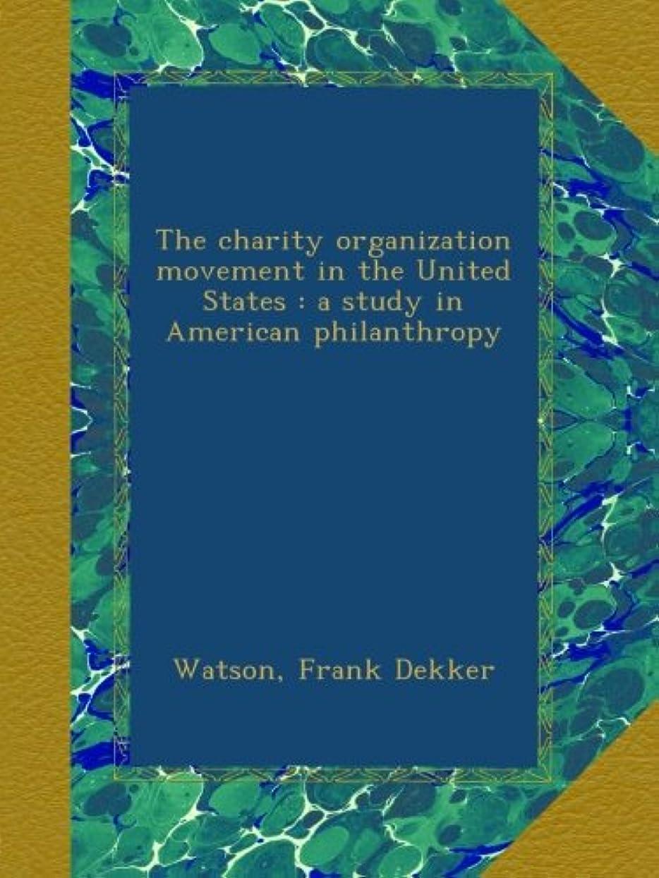 金貸しお手伝いさん小競り合いThe charity organization movement in the United States : a study in American philanthropy