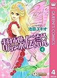 胡蝶伝説 4 (クイーンズコミックスDIGITAL)
