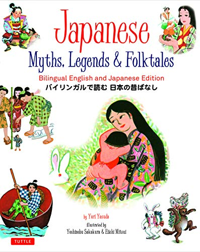 Compare Textbook Prices for Japanese Myths, Legends & Folktales: Bilingual English and Japanese Edition 12 Folktales Bilingual Edition ISBN 9784805314739 by Yasuda, Yuri,Sakakura, Yoshinobu,Matsunari, Yumi,Yamaguchi, Yumi