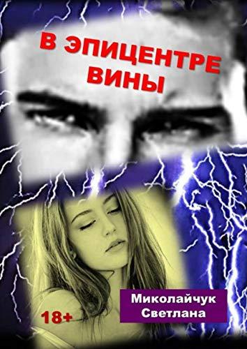 ВЭпицентреВины (Russian Edition)