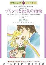 プリンスと虹色の指輪 世紀のウエディング (ハーレクインコミックス)
