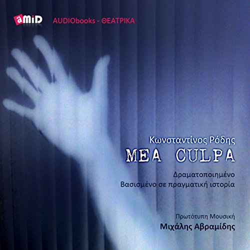 Mea Culpa     A play based on a true story              By:                                                                                                                                 Konstantinos Rodis                               Narrated by:                                                                                                                                 Konstantinos Rodis,                                                                                        Ioannis Kifonidis,                                                                                        Natasa Bozini,                   and others                 Length: 1 hr and 10 mins     Not rated yet     Overall 0.0