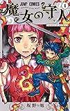 魔女の守人 1 (ジャンプコミックス)