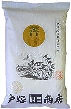 お米マイスター戸塚浩の「お仕立て米」シリーズ『善』ぜん5kg