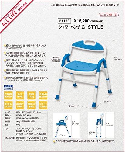 豊通オールライフシャワーベンチG-STYLE(折りたたみ式座面高さ調節可組立不要)