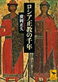 ロシア正教の千年 (講談社学術文庫) - 廣岡 正久