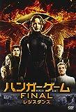 ハンガー・ゲーム FINAL:レジスタンス[DVD]
