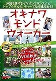 OKINAWA MONDE W・ALKER(オキナワ モンド ウォーカー)~リアル沖縄 お散歩バラエティ~『vol.1~vol.4』 DVD4枚組スペシャルセット