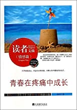 Reader's digest: the youth grow in pain (essence)(Chinese Edition)