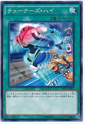 Yu-Gi-Oh! SHVI-JP067 - Tuner's High - Common Japan